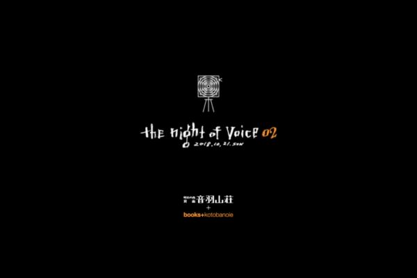 The night of voice02