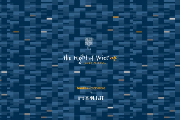 The night of voice04